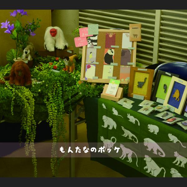 2016_もんたなのポッケ_12
