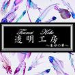2016_透明工房 ~生命の華~_logo