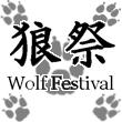 2016_狼祭in博物ふぇすてぃばる!_logo