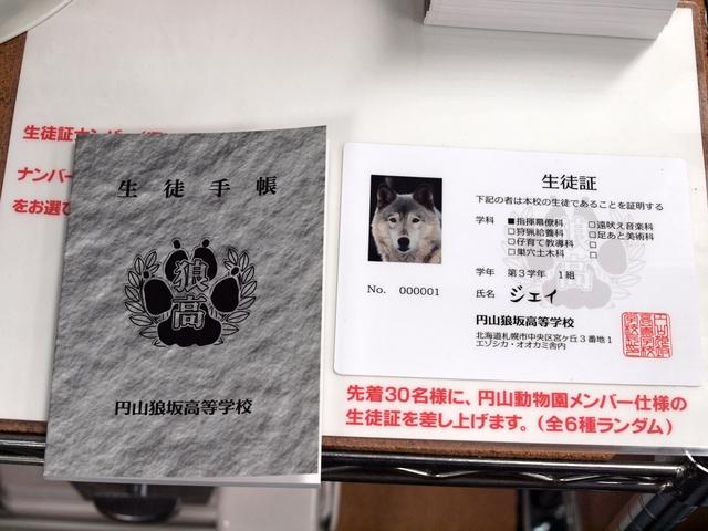 2016_狼祭in博物ふぇすてぃばる!_01