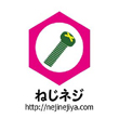 2016_ねじネジ屋_logo