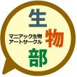 2016_マニアック生物アートサークル「生物部」_logo