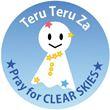 2016_星と宙の工房 TeruTeruZa★てるてる座_logo