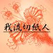 2016_我流切紙人_logo