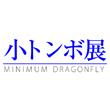 2016_小トンボ展_logo