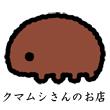 2016_クマムシさんのお店_logo