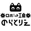 2016_ロボット工房 のらとりえ_logo