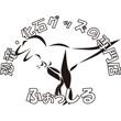 2016_恐竜・化石グッズの専門店 ふぉっしる_logo
