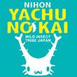 2016_日本野虫の会_logo