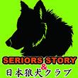 2016_SERIORS STORY 日本狼犬クラブ_logo