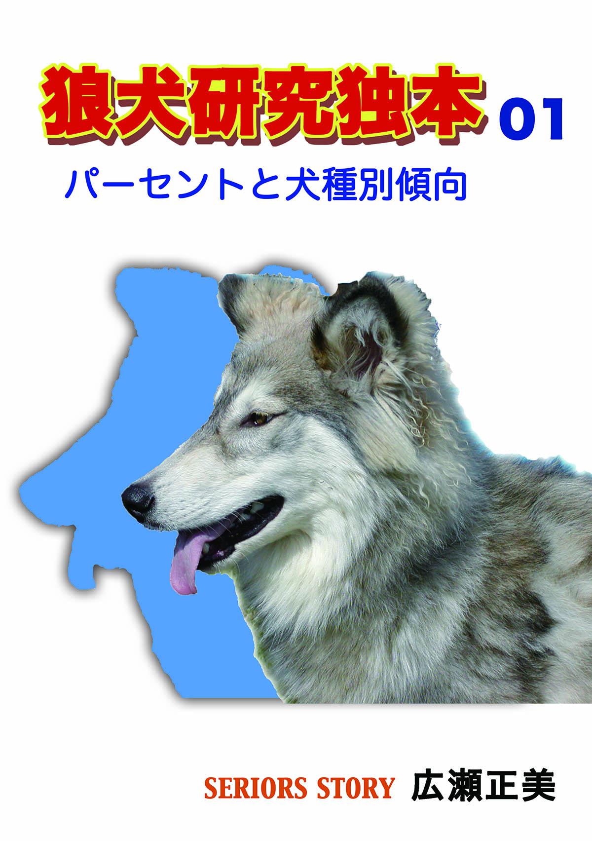 2016_SERIORS STORY 日本狼犬クラブ_03