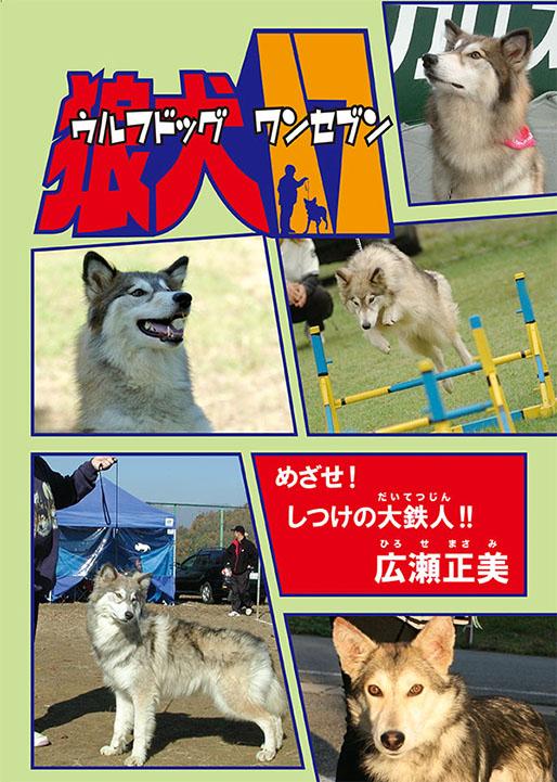2016_SERIORS STORY 日本狼犬クラブ_04
