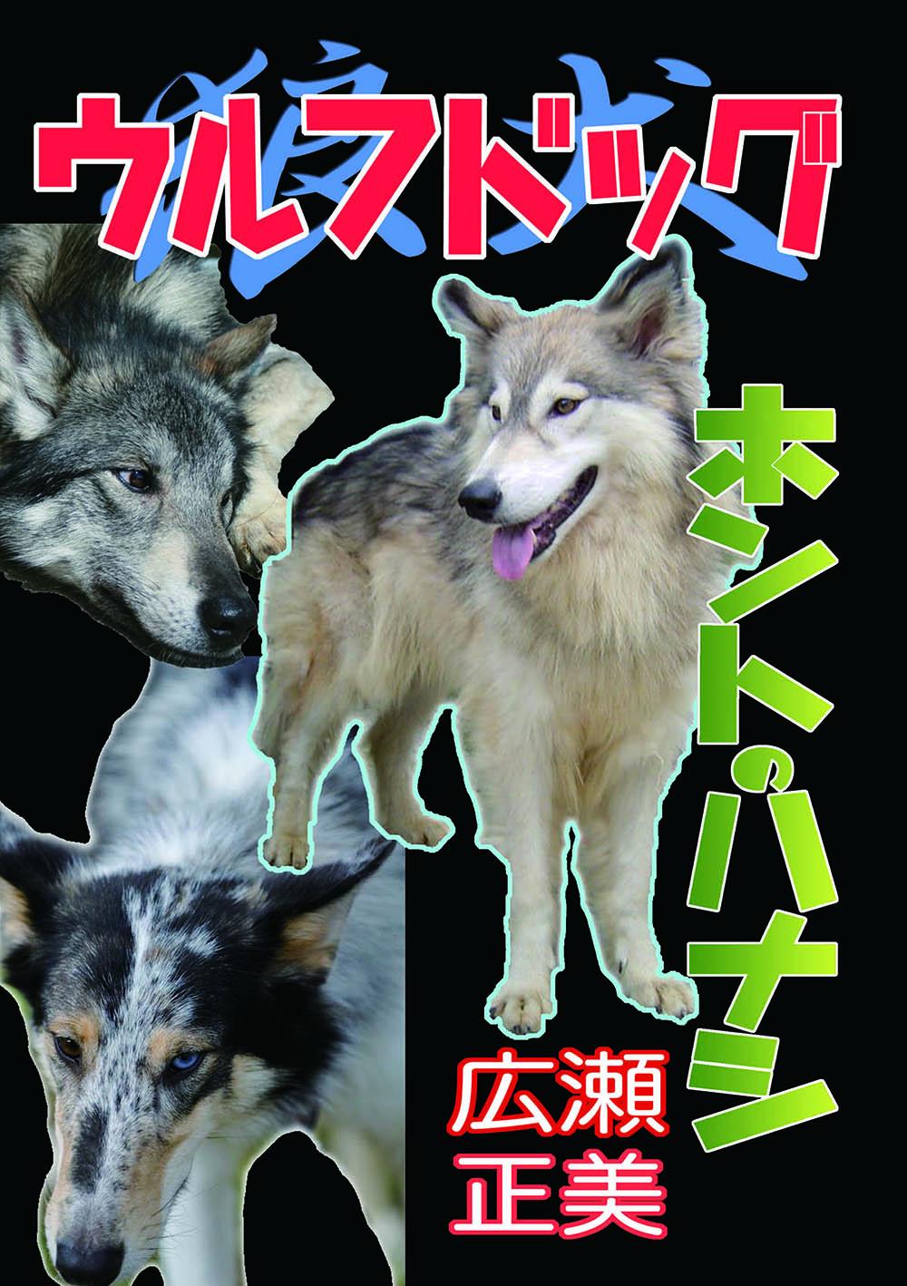2016_SERIORS STORY 日本狼犬クラブ_07