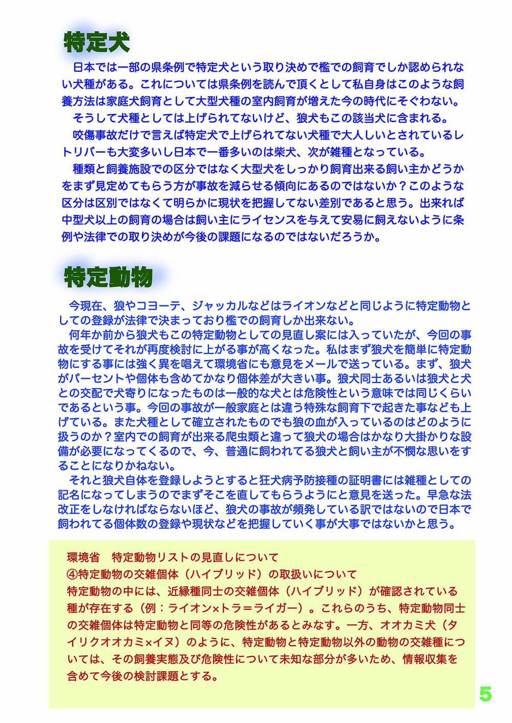 2016_SERIORS STORY 日本狼犬クラブ_08