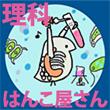 2016_理科はんこ屋さん_logo