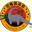2016_恐竜倶楽部_logo