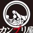 2016_カンブリ屋_logo
