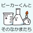 2016_ビーカーくんとそのなかまたち_logo