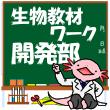 2016_生物教材ワーク開発部_logo