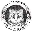 2016_やまねこのまなこ_logo