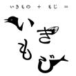 2016_いきもじ_logo