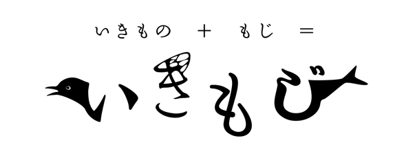 2016_いきもじ_01