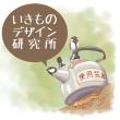 2015_いきものデザイン研究所_logo