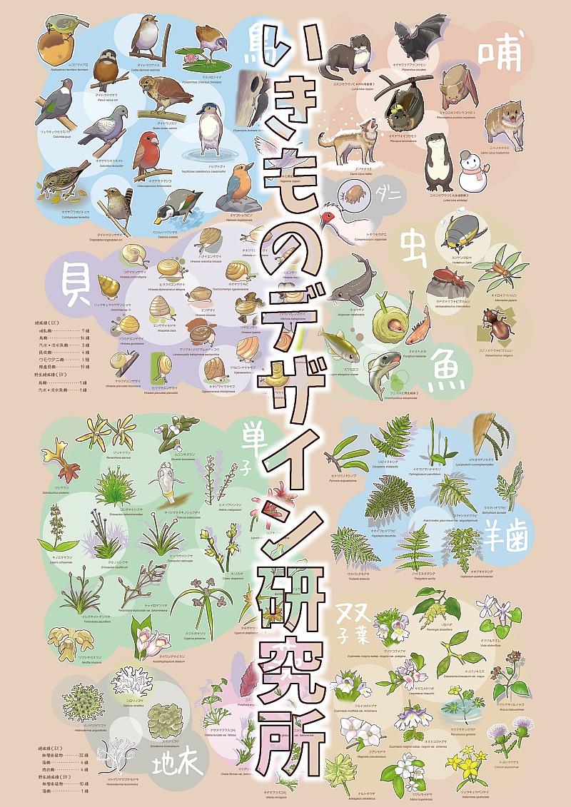 2016_いきものデザイン研究所_01