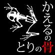 2016_かえるの骨 とりの骨_logo