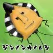 2016_ジンメンカメムシ_logo