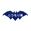 2016_こうもり屋_logo