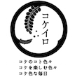 2016_コケイロ_logo