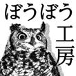 2016_ぼうぼう工房_logo