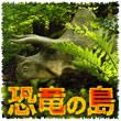 2016_恐竜の島_logo