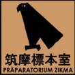 2016_筑摩標本室_logo