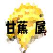 2016_甘蕉 屋_logo