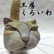 2016_工房くろいわ_logo