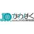 2016_【かわはく】埼玉県立川の博物館_logo