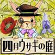 2016_四月ウサギの庭_logo