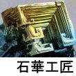 2016_石華工匠_logo