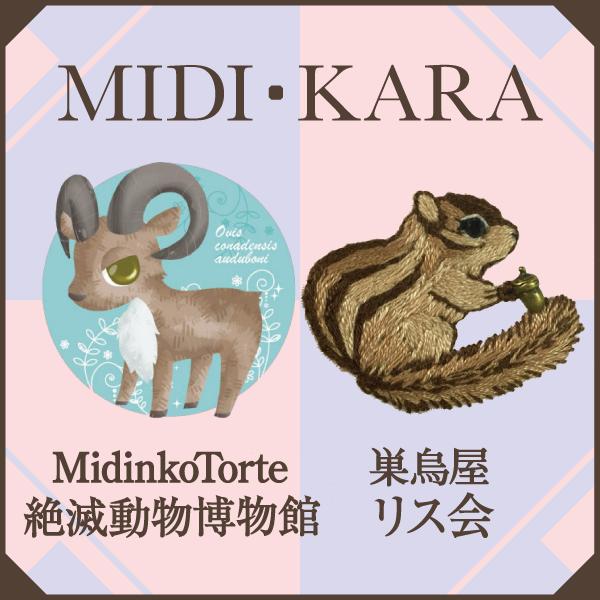 2016_MIDI・KARA_01