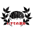 2016_いきもの基地_logo