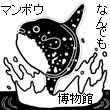 2016_マンボウなんでも博物館+_logo