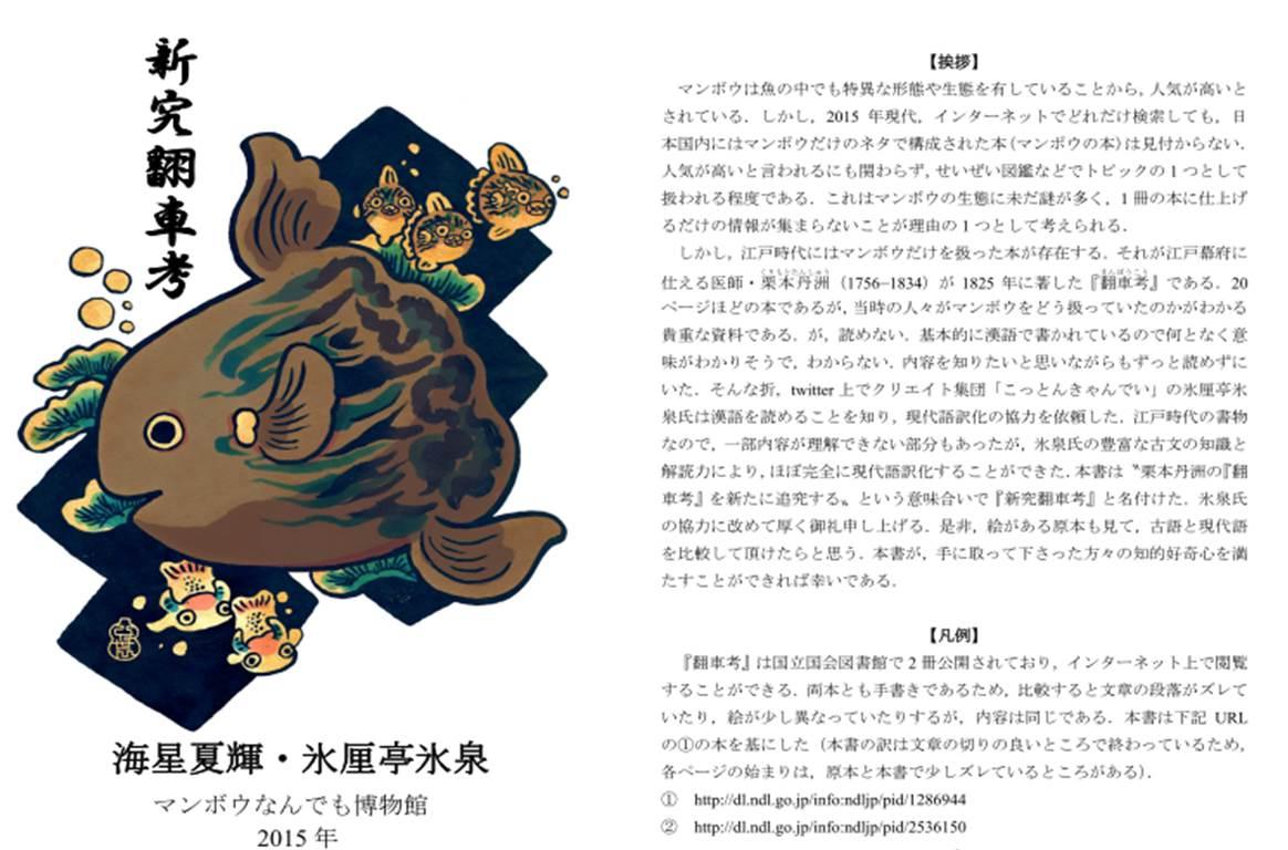 2016_マンボウなんでも博物館+_02