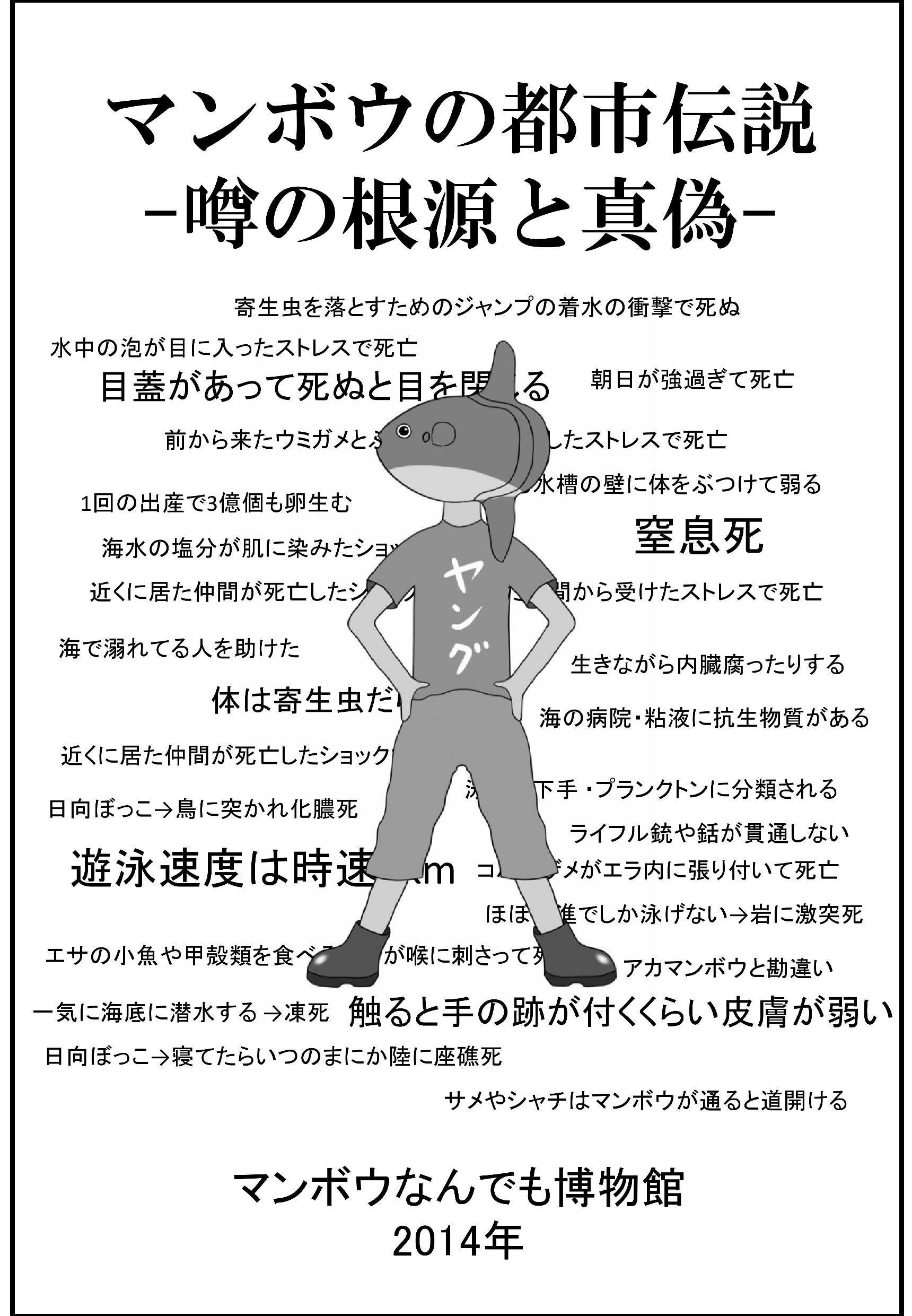2016_マンボウなんでも博物館+_04