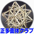 2016_正多面体クラブ_logo
