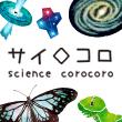 2016_サイ◇コロ_logo