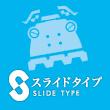 2016_スライドタイプ_logo
