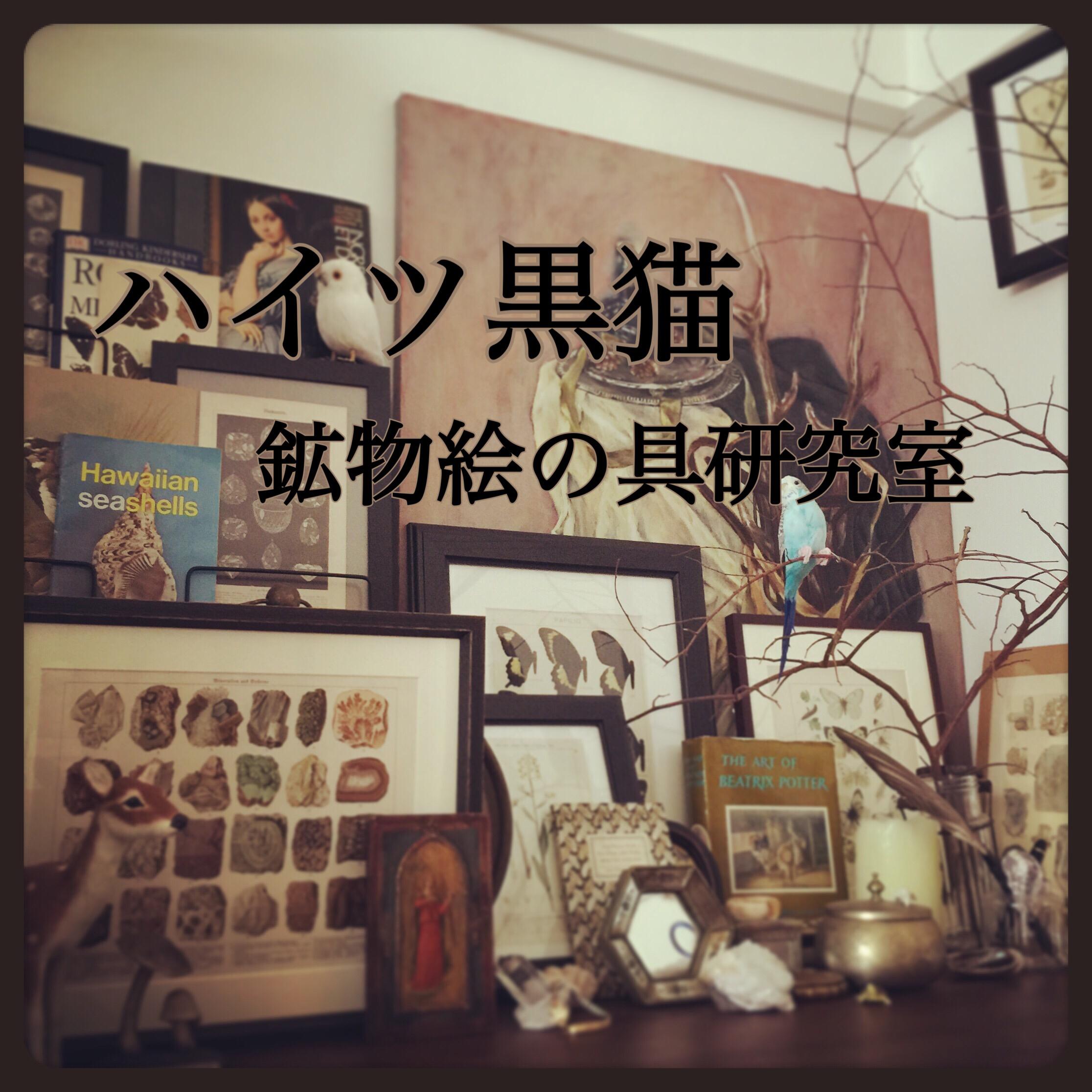 2016_ハイツ黒猫 鉱物絵の具研究室_05