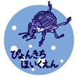 2016_ぴょんきちほいくえん_logo